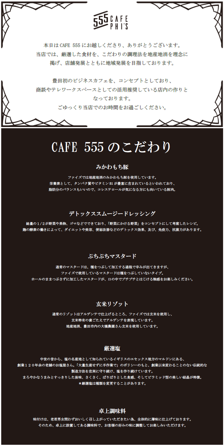 CONCEPT002 / CAFE555/カフェ ファイズ 豊田市初のビジネスカフェ